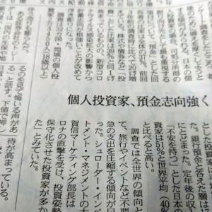 今朝の日経から2年12月4日 やっぱり預金なのね【経済情勢】