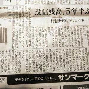 今朝の日経から3年1月16日 頑張ってください、金融庁【経済情勢】