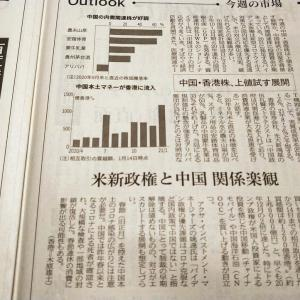 今朝の日経から3年1月17日 米中摩擦なく中国株に期待【株式・投信・マーケット】