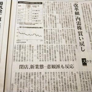 今朝の日経から3年1月21日 ここで買うのか外食株【株式・投信・マーケット】