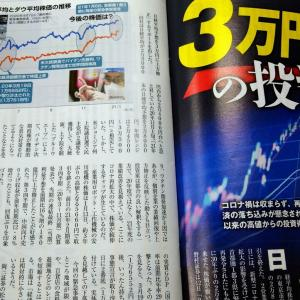 「株価は2月上昇、3月に底を打つ!?」今週のビジネス週刊誌から21年1月26日号