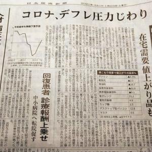 今朝の日経から3年1月23日 ここでデフレですか【経済情勢】