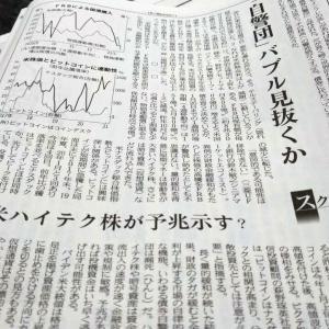 今朝の日経から3年1月27日 株高警戒のカナリアは何だ?【株式・投信・マーケット】