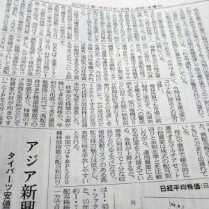 今朝の日経から3年4月14日 見直し買いは高配当株から【株式・投信・マーケット】