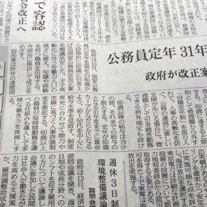今朝の日経から3年4月14日 公務員の定年も65歳へ【経済情勢】