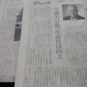 今朝の日経から3年4月19日 米経済の強い回復【株式・投信・マーケット】