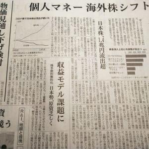 今朝の日経から3年4月20日 個人投資家は海外株へ【株式・投信・マーケット】