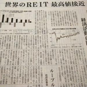 今朝の日経から3年6月5日 REITの戻りが世界的に【経済情勢】