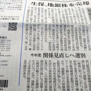 今朝の日経から3年6月6日 生保が地銀株を売る【株式・投信・マーケット】
