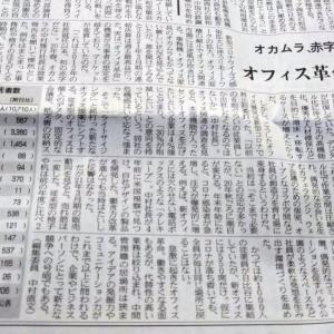 今朝の日経から3年6月6日 オフィス革命でオカムラ最高益【経済情勢】