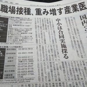 今朝の日経から3年6月8日 産業医さん、出番です【経済情勢】
