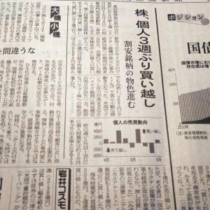今朝の日経から3年6月11日 個人投資家、久々買い越し【株式・投信・マーケット】