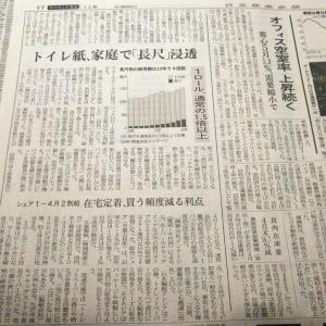 今朝の日経から3年6月11日 トイレットペーパー事情【経済情勢】