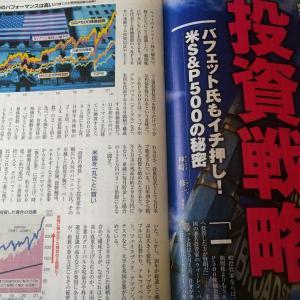 「S&P500は世界最強の指数」今週のビジネス週刊誌から21年6月15日号