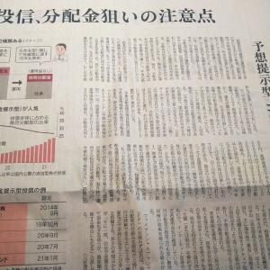 今朝の日経から3年6月12日 予想分配型投信とは何?【経済情勢】