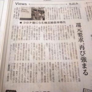 今朝の日経から3年6月13日 株主総会、今事情【株式・投信・マーケット】