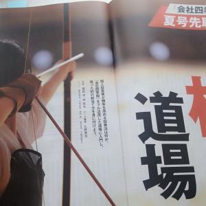 「株の道場、です」今週のビジネス週刊誌から21年6月19日号