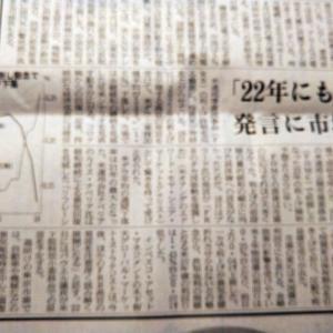今朝の日経から3年6月20日 米、利上げ早まるのか【経済情勢】