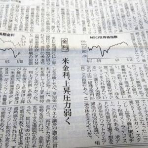 今朝の日経から3年6月21日 今週の株式と金利【株式・投信・マーケット】