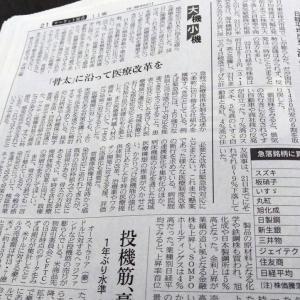 今朝の日経から3年6月23日 騰がるには騰がったけれど【株式・投信・マーケット】