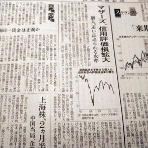 今朝の日経から3年7月27日 IPOも儲かるだけではない【株式・投信・マーケット】