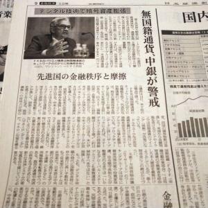 今朝の日経から3年7月28日 中銀VS無国籍通貨【経済情勢】