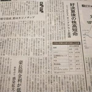 今朝の日経から3年7月30日 業績、今がピークなの?【株式・投信・マーケット】