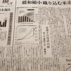 今朝の日経から3年7月30日 FRBの政策に市場動ぜず【経済情勢】