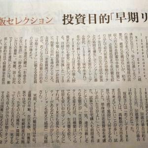 今朝の日経から3年7月31日 FIRE目標額【経済情勢】