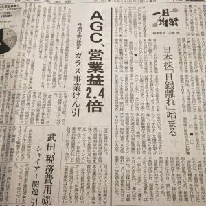今朝の日経から3年8月3日 日銀離れは正常化なの?【株式・投信・マーケット】