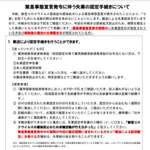 失業者日記17「職安へ失業手当の書類提出」