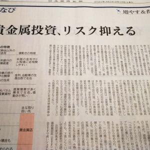 今朝の日経から3年9月18日 貴金属の買い場【経済情勢】