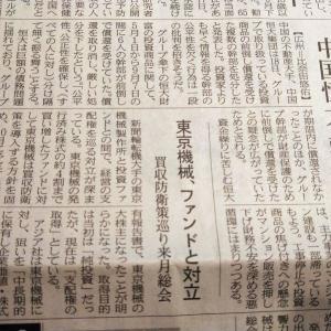 今朝の日経から3年9月19日 中国・恒大は大丈夫か【株式・投信・マーケット】