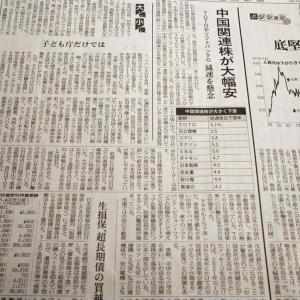 今朝の日経から3年9月22日 中国発コロナバブルの終焉【株式・投信・マーケット】