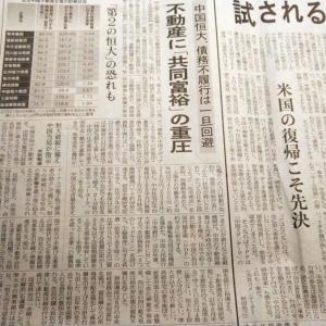 今朝の日経から3年9月24日 中国、不動産バブル解消はされず【株式・投信・マーケット】