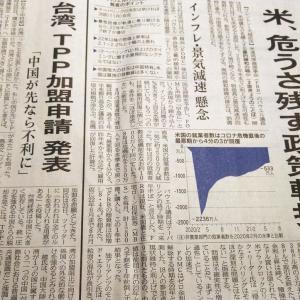 今朝の日経から3年9月24日 FRB政策で混乱はないのか【経済情勢】