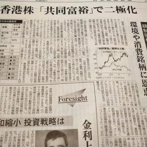 今朝の日経から3年9月25日 中国の三座大山、とは【株式・投信・マーケット】