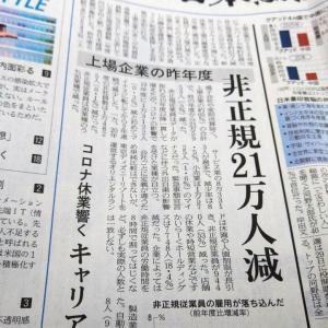 今朝の日経から3年9月26日 非正規へのしわ寄せ続く【経済情勢】