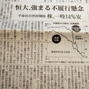 今朝の日経から3年10月22日 タイムリミット恒大問題【経済情勢】