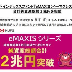 イーマクシスシリーズ2兆円!突破