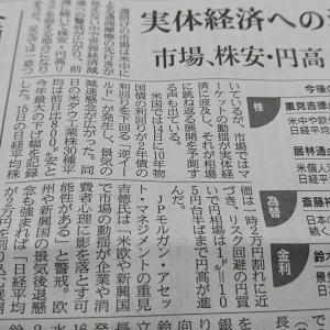 今朝の日経から1年8月19日 株安・円高まだ続く【株・投信・マーケット】