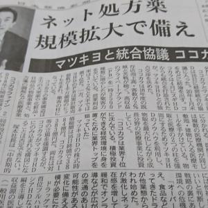 今朝の日経から1年8月19日 ココカラはなぜマツキヨを選んだか 【経済情勢】