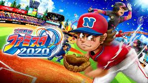 Switch 「プロ野球ファミスタ2020」が発売決定!購入特典に「スーパーファミスタレトロ2020」