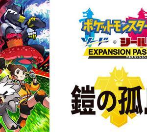 任天堂アメリカ、ポケモン剣盾拡張パスを誤って購入したユーザーに返金対応する模様