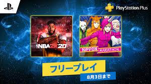 PSプラス7月のフリープレイが配信開始!「NBA 2K20」「ニッポンマラソン」、100円ディスカウントで「ライズ オブ ザ トゥームレイダー」が登場