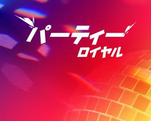 【日本人初】米津玄師、フォートナイトでバーチャルライブ開催!!!