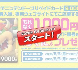 8月3日~ セブンイレブン・ローソンで任天堂9000円クッパカード購入で1000円還元を実施!