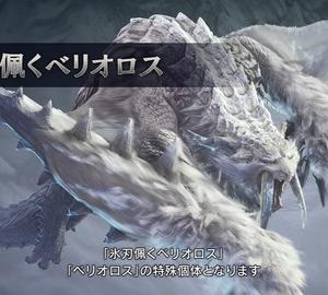 モンハンアイスボーン 、特殊個体「氷刃佩くベリオロス」が追加される
