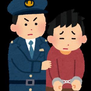 【札幌】かつ丼の割引シールを勝手に貼りかえた無職、注意してきた店員に平手打ちで逮捕 www