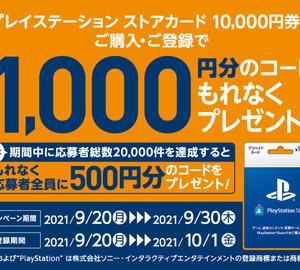 PSストアカード1万円券を購入で、1000円+500円分のコードがもらえるキャンペーンがスタート